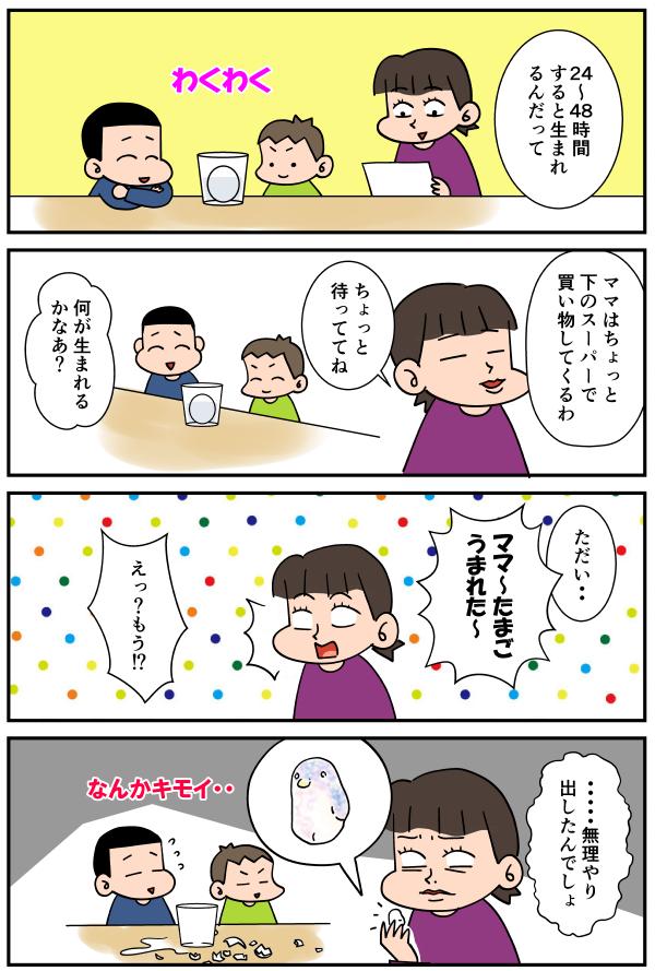 漫画「僕たちは育てたい」02