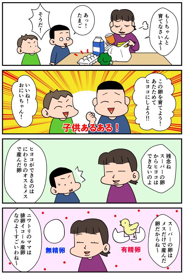 漫画「僕たちは育てたい」03