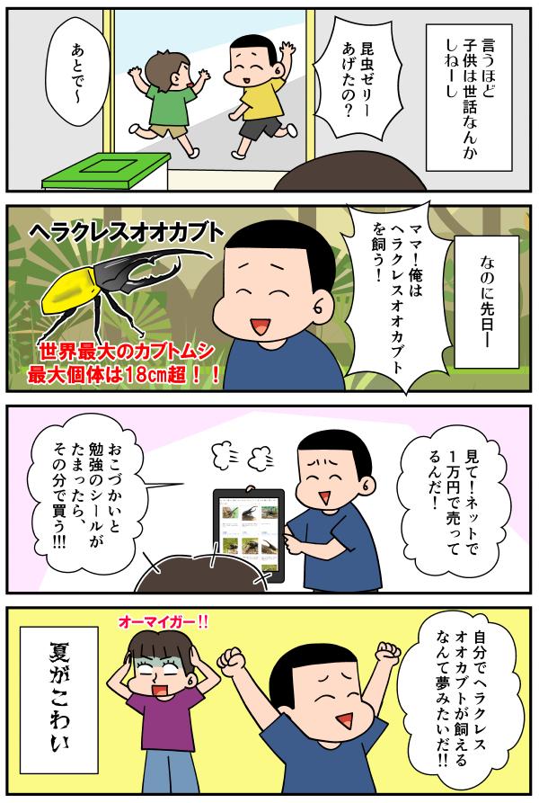 漫画「僕たちは育てたい」05