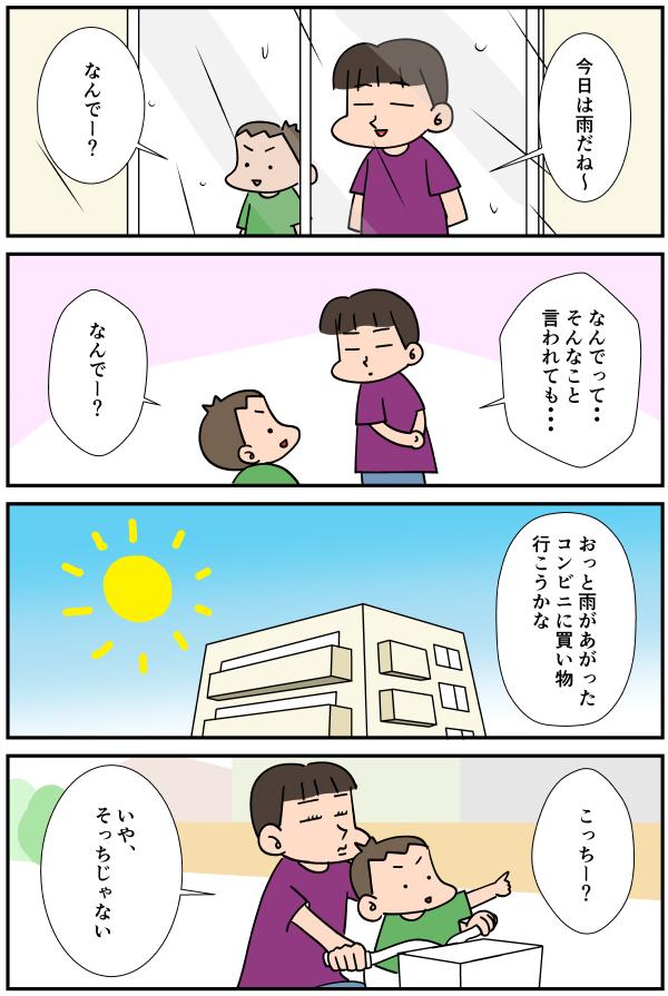 漫画 ほろ酔い育児日記「なんで?」01