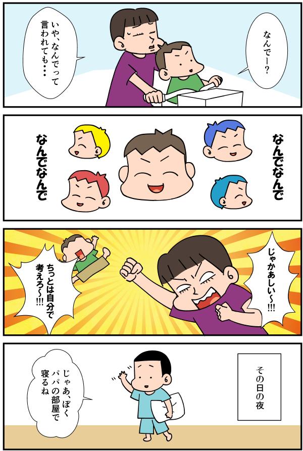 漫画 ほろ酔い育児日記「なんで?」02