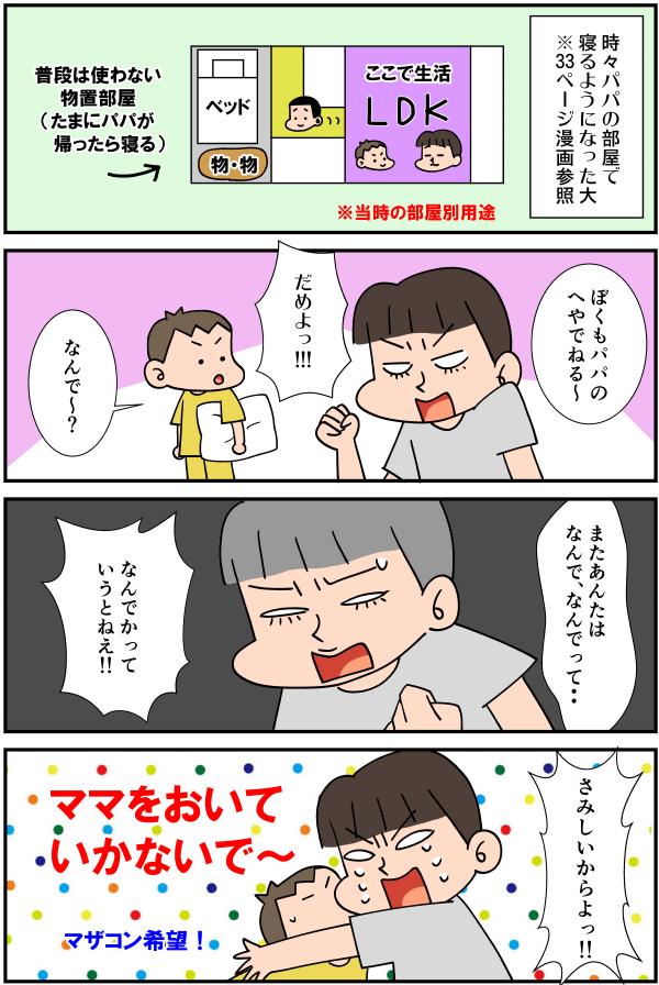 漫画 ほろ酔い育児日記「なんで?」03