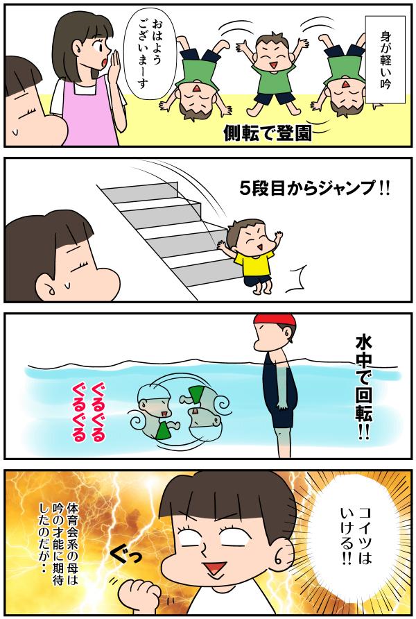 漫画 ほろ酔い育児日記「吟の性格①」01