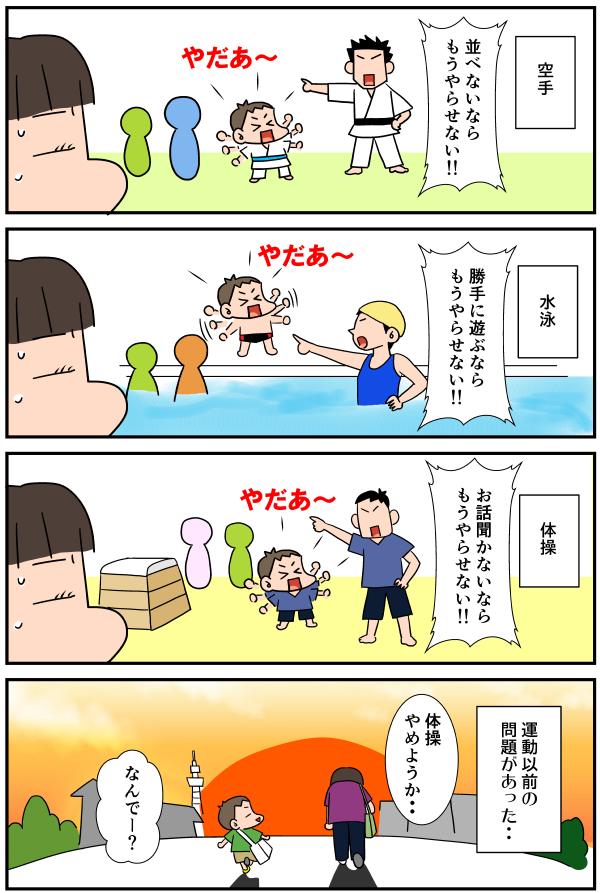 漫画 ほろ酔い育児日記「吟の性格①」02