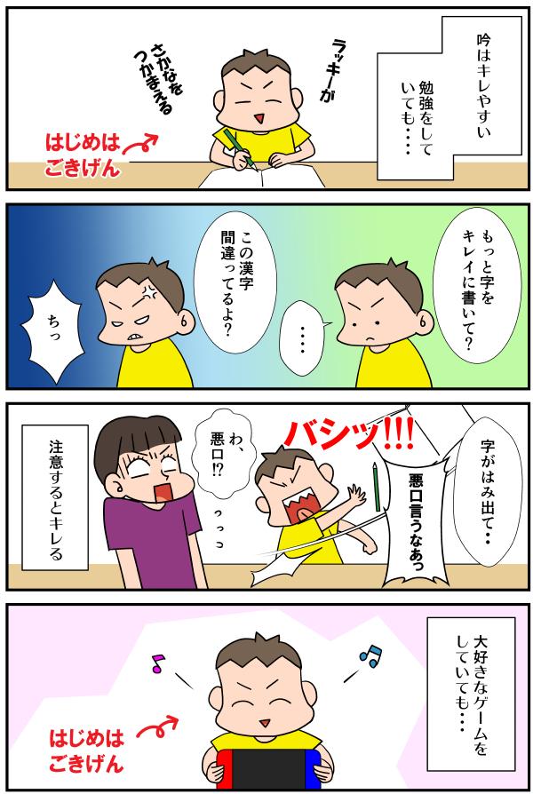 漫画「吟の性格②」01