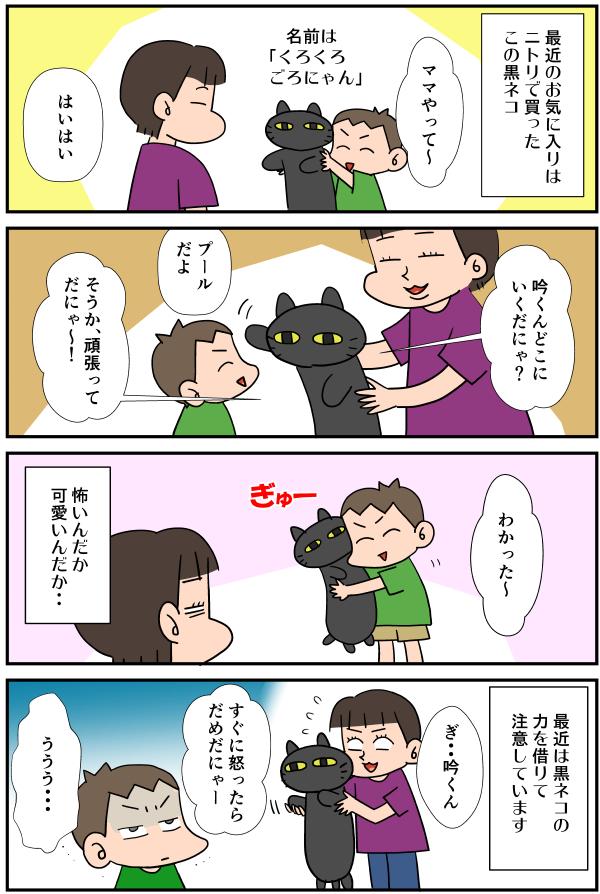 漫画「吟の性格②」03