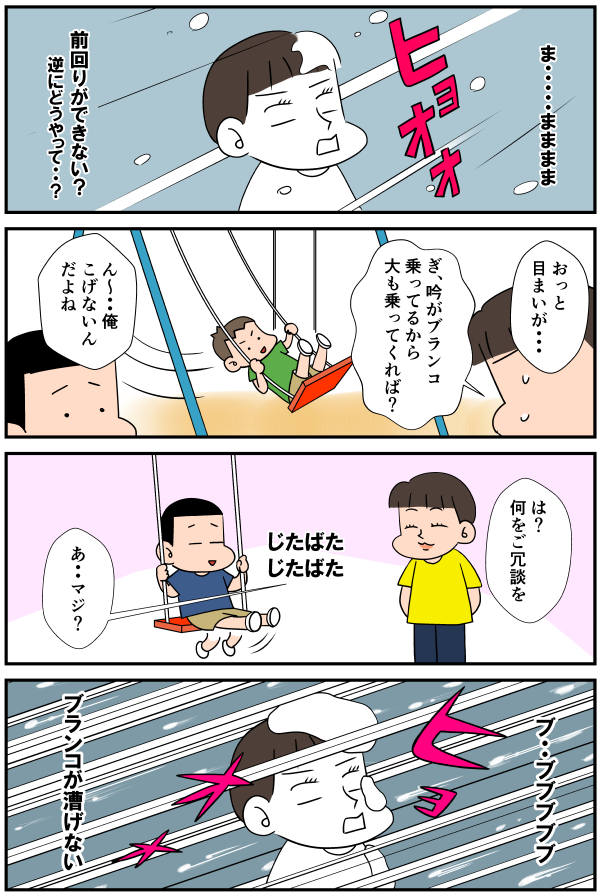 無料漫画「大の性格」03