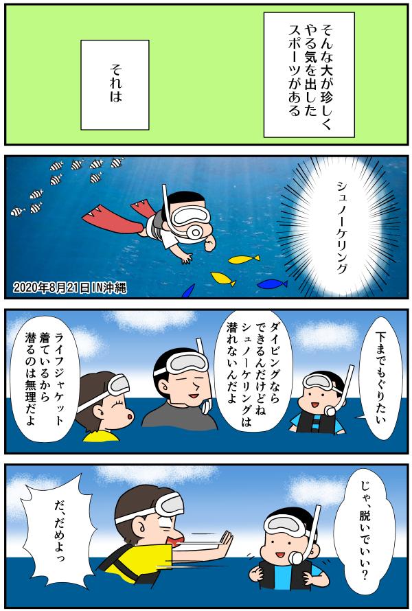 無料漫画「大の性格」04