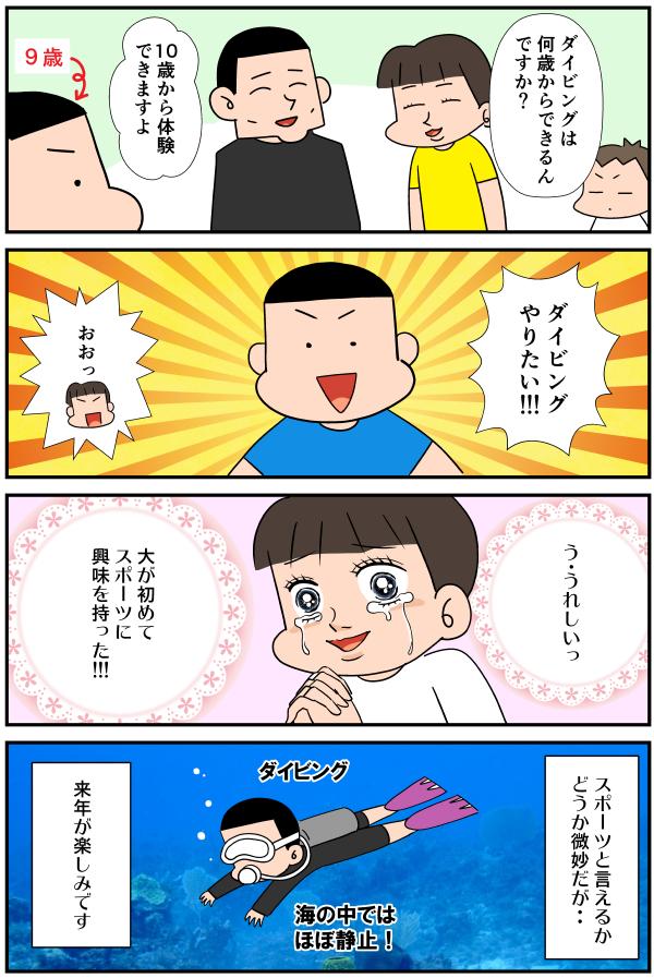 無料漫画「大の性格」05