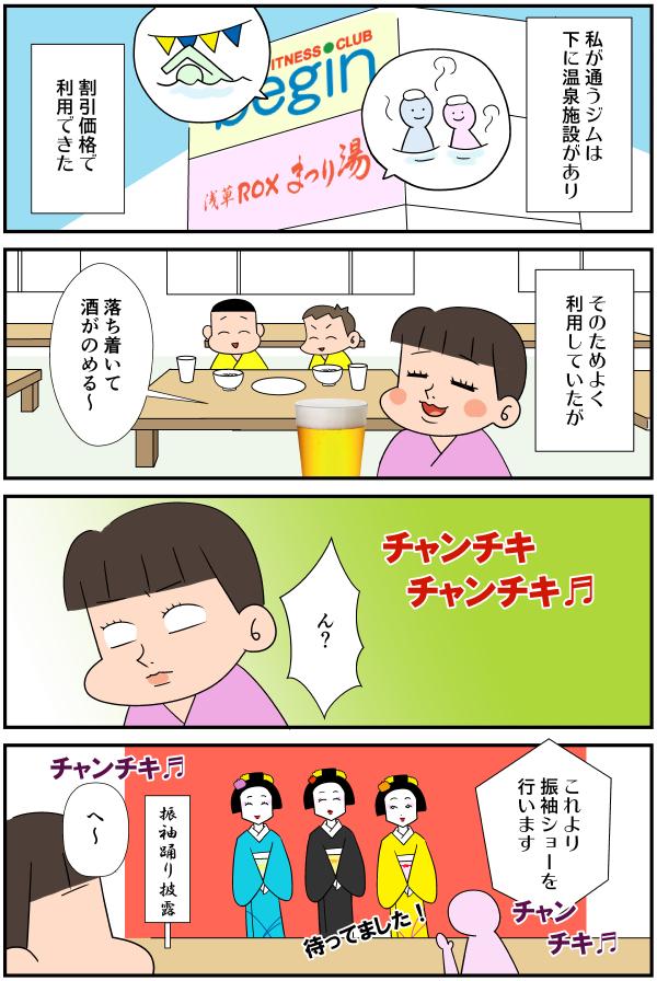 漫画「浅草まつり湯の振袖さん」01