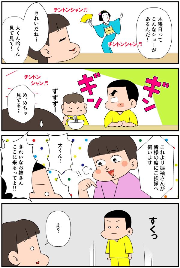 漫画「浅草まつり湯の振袖さん」02