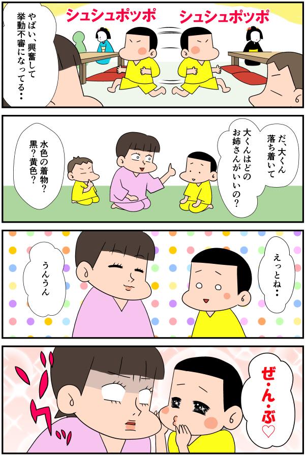 漫画「浅草まつり湯の振袖さん」03