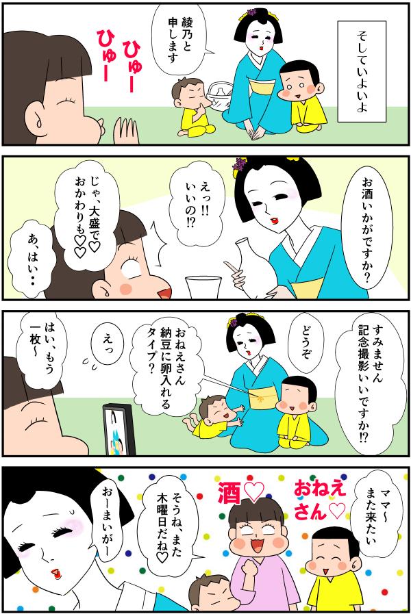 漫画「浅草まつり湯の振袖さん」04
