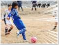 2011年3月6日「ありがとう2010サッカー大会」
