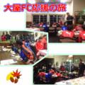 11月17-18日「大屋FCの県大会応援」