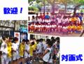 2012年7月7日「大屋FCさん、ホームステイ」