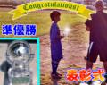 10月21日「小田カップ」