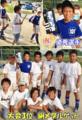 2012年7月29日「塚口サマーCUP」