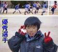 園田カップ3年生
