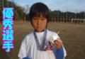 アミーゴカップ優秀選手