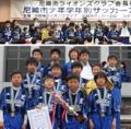 友好リーグ表彰式6年