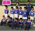 阪神友好リーグ3年優勝