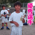 塚口カップ優秀選手