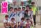園田カップ4年生大会優勝210