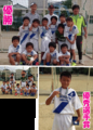 園田カップ4年生大会2