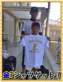 金Tシャツゲット
