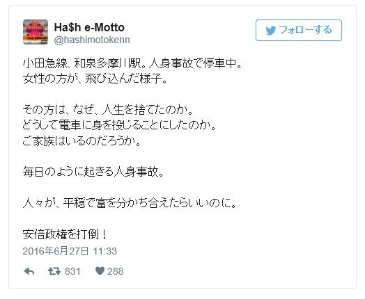 【人身事故】小田急小田原線・和泉多摩川 ...