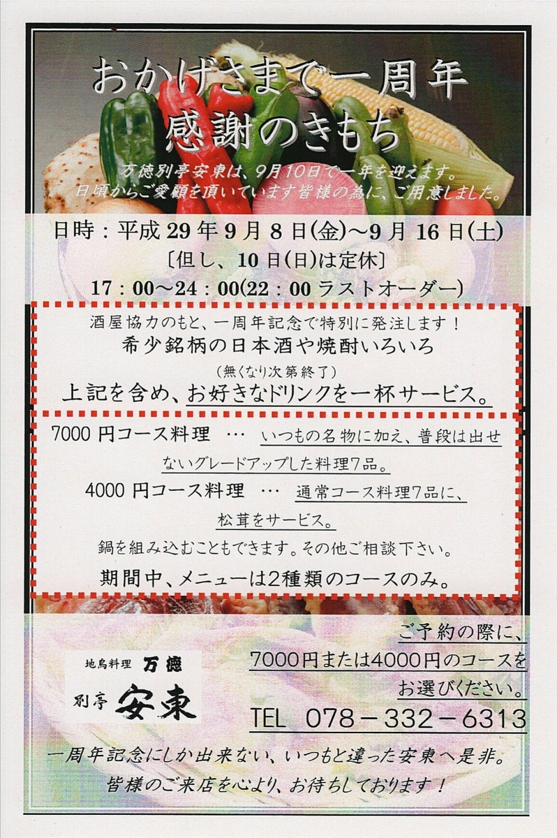 f:id:tagasode-japan:20170819132128j:plain