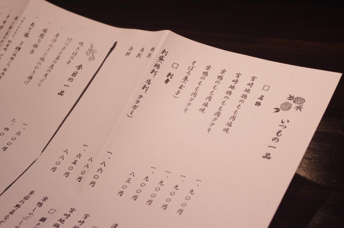 f:id:tagasode-japan:20180201191839j:plain