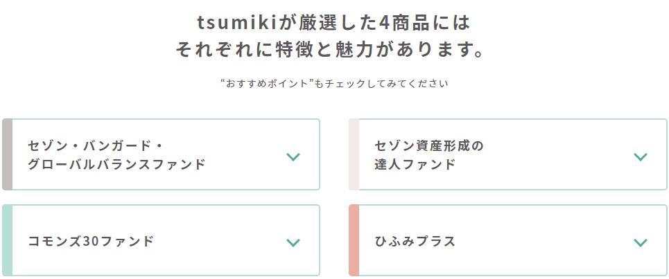 tsumiki証券で積立可能な投資信託