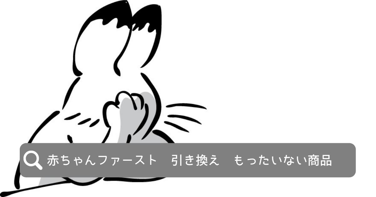 f:id:tago_ch:20210809095235p:plain