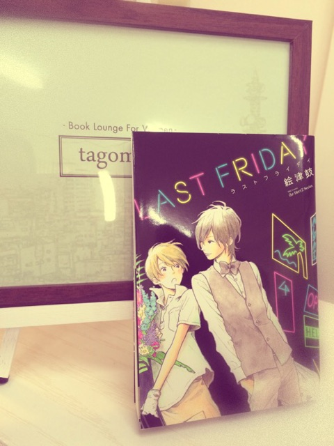 f:id:tagomago_kofu:20160613165032j:plain