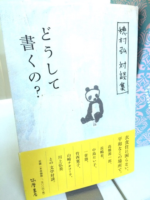 f:id:tagomago_kofu:20160624194017j:plain