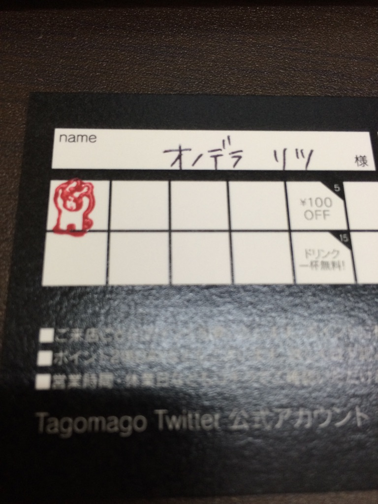 f:id:tagomago_kofu:20160702125245j:plain