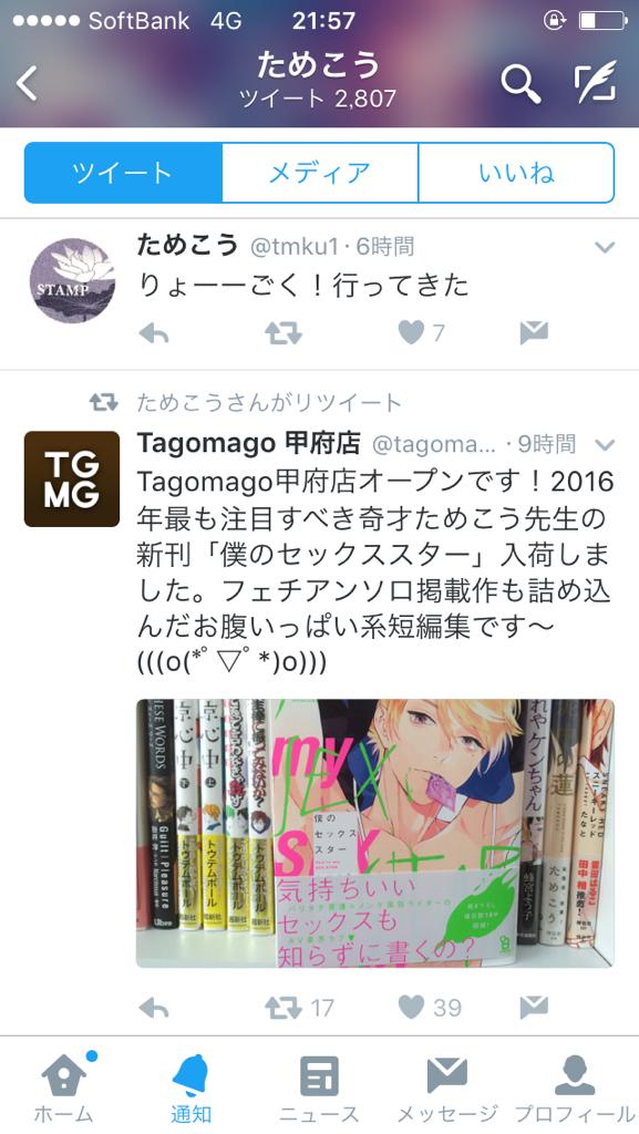 f:id:tagomago_kofu:20160901170108p:plain