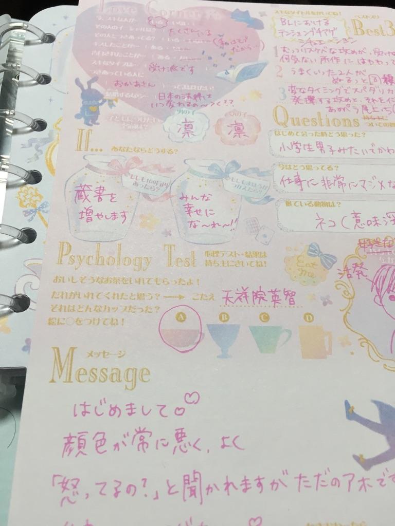 f:id:tagomago_kofu:20171008124812j:plain