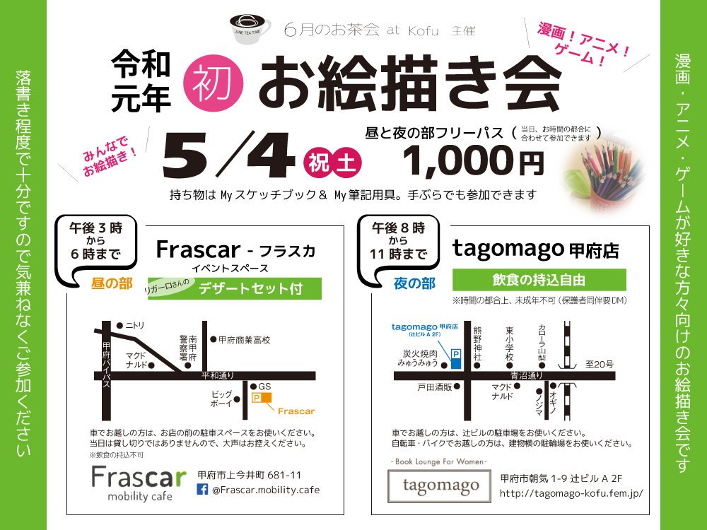 f:id:tagomago_kofu:20190512121745j:plain