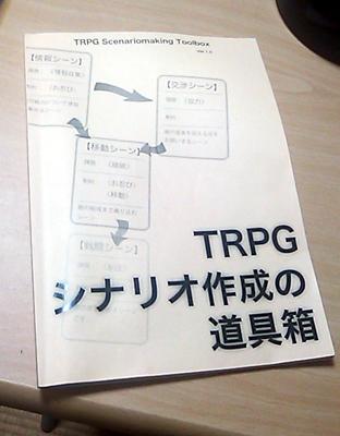 同人誌 TRPGシナリオ作成の道具箱の話