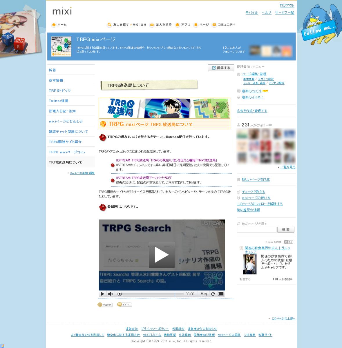 TRPGmixiページホワイトボード