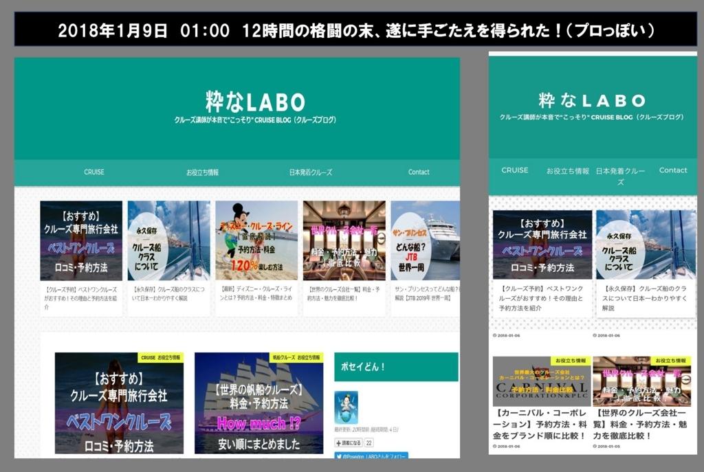 f:id:taguchi-s-t:20180109010532j:plain