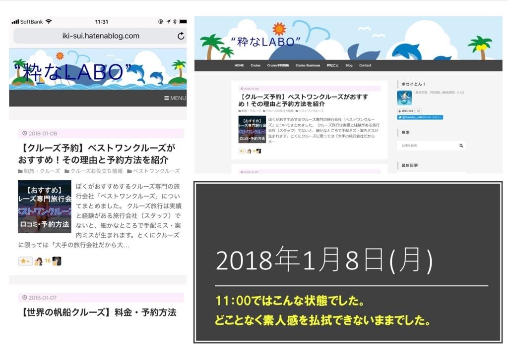 f:id:taguchi-s-t:20180109010607j:plain