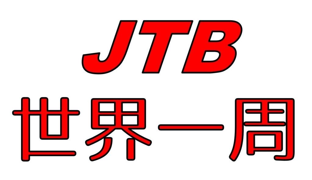 f:id:taguchi-s-t:20180118134233j:plain
