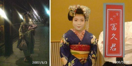 京都「宮川町」での一コマ