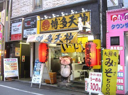 博多天神, 新宿区歌舞伎町, ラーメン