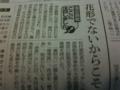 稲田朋美議員の国会質問を中傷する松村愛記者(朝日新聞)の、質問採