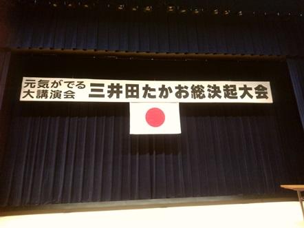三井田孝欧